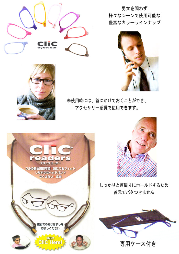 次世代シニアグラス クリック・リーダー CLIC readers